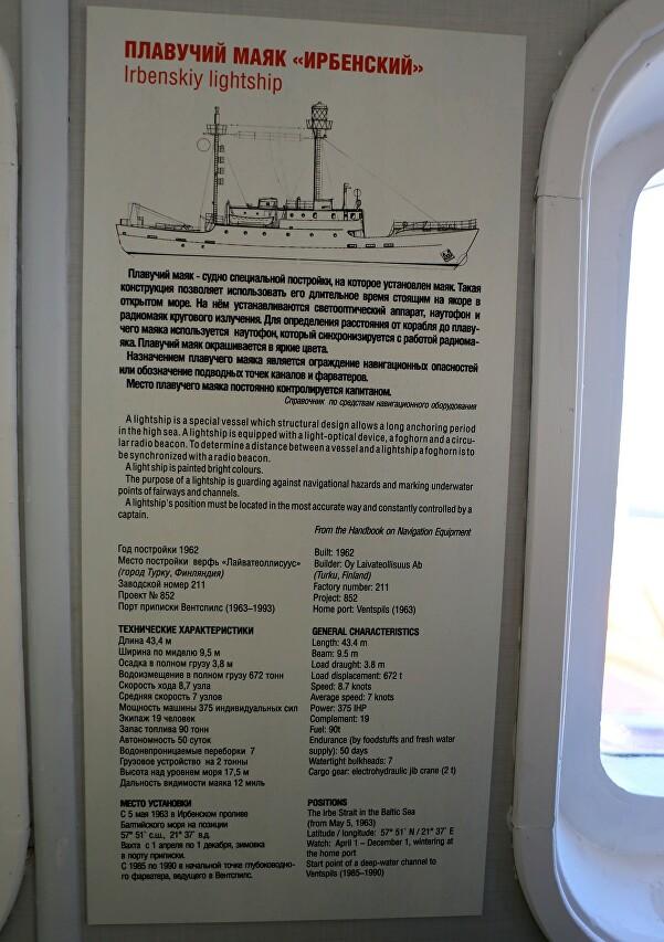 Irbensky lightship, Kaliningrad